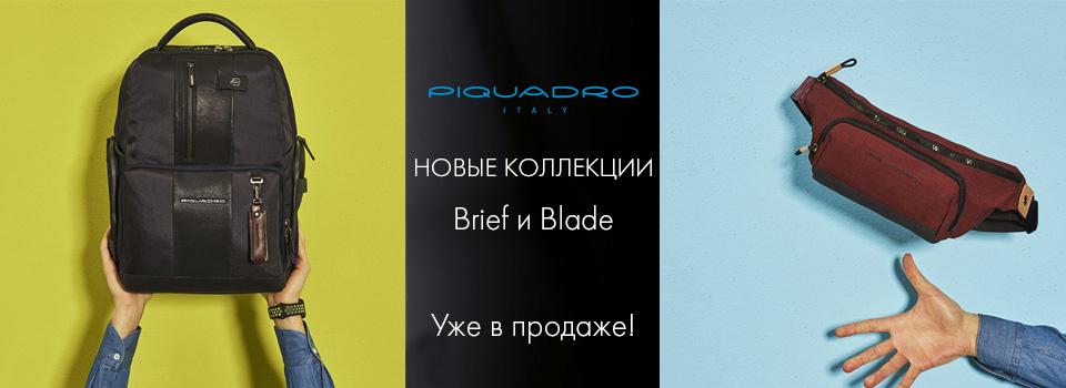aff6457c2c01 Официальный интернет–магазин Piquadro – купить сумку, рюкзак, портфель  Пиквадро со скидкой.